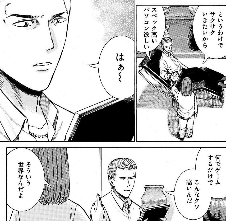 【あらすじ】『ヒナまつり』98話(19巻 ...