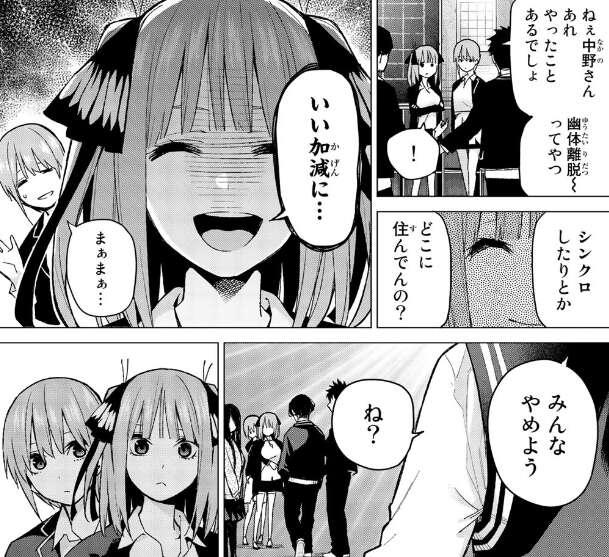 五 等 分 の 花嫁 くじ 9 月