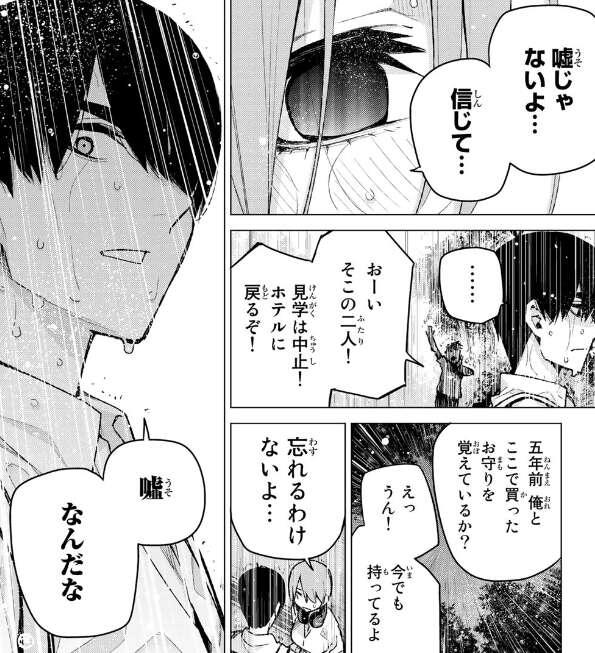 五等分の花嫁 最新刊 無料