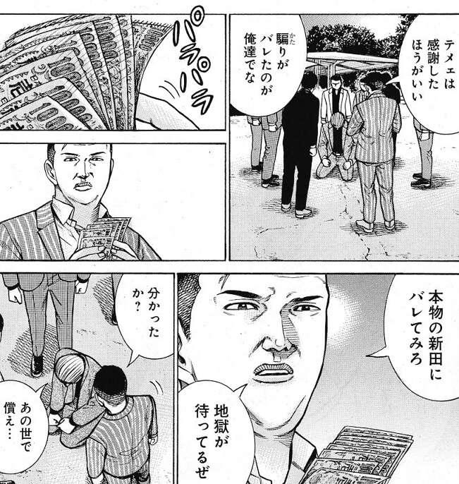 【ネタバレ】ヒナまつり 第九十七話『SUPER ...