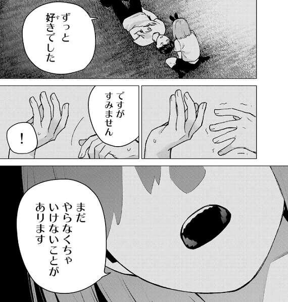 漫画バンク 五等分
