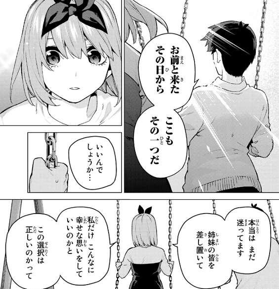 漫画バンク5等分の花嫁