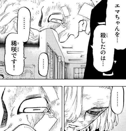 ネタバレ】東京卍リベンジャーズ 17巻のネタバレ、感想