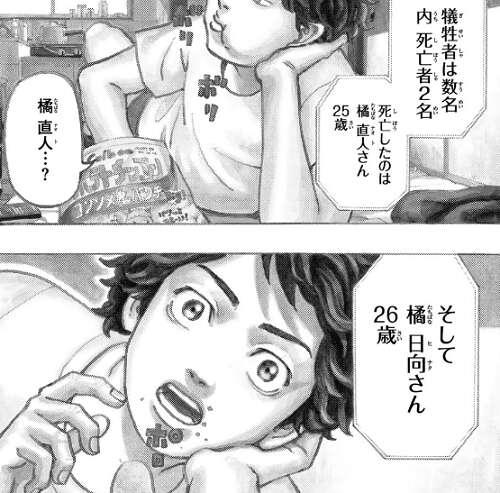ネタバレ】東京卍リベンジャーズ 1巻のネタバレ、感想