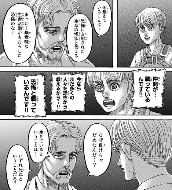 137 進撃