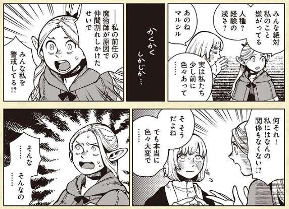 ガイド バイブル 冒険 飯 者 ダンジョン ワールド
